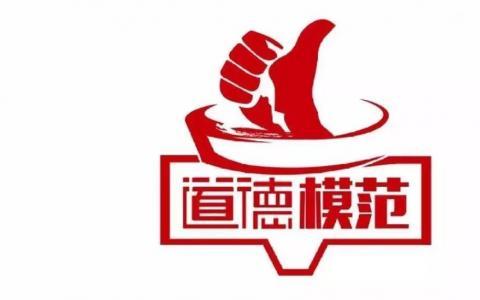 贵州12人入选!第八届全国道德模范候选人正在公示