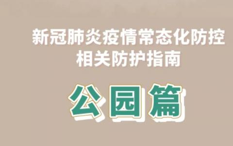 新冠肺炎疫情常态化防控防护指南之公园篇