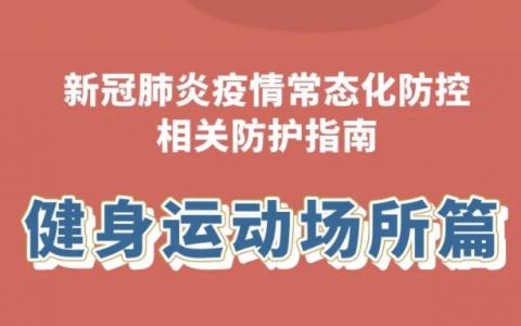 新冠肺炎疫情常态化防控防护指南之健身运动场所篇